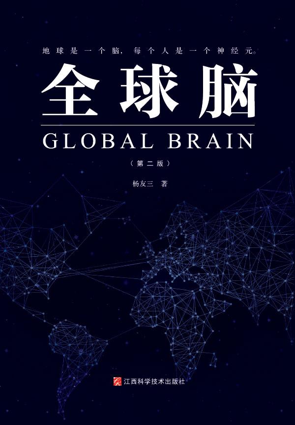 杨友三 著《全球脑》